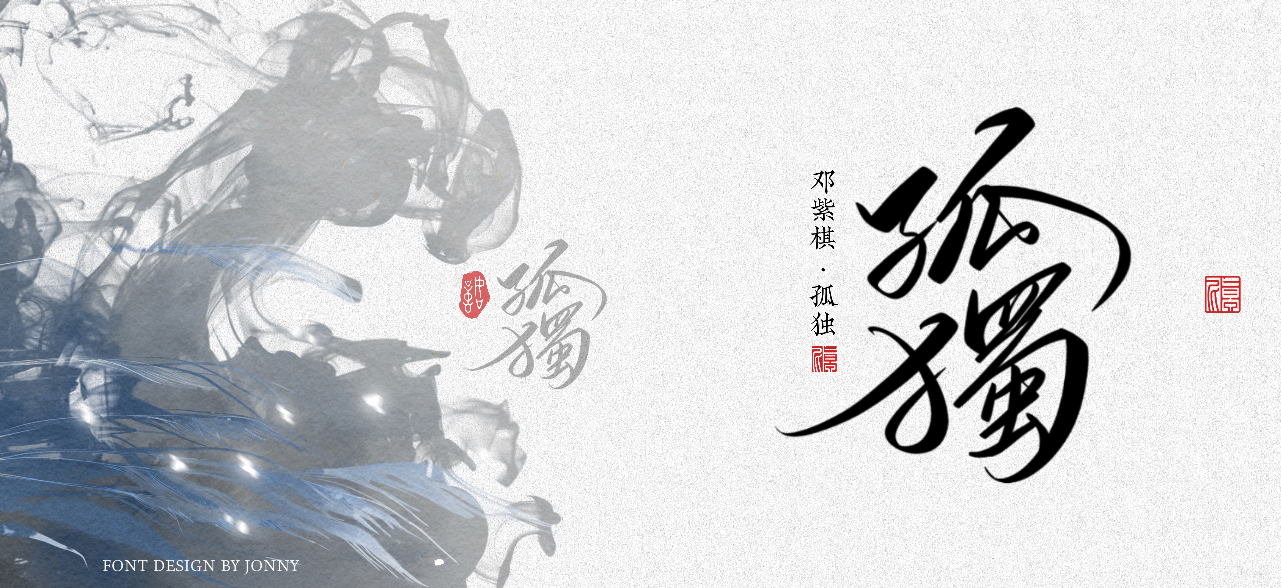 20P Chinese font design collection inspiration #.183