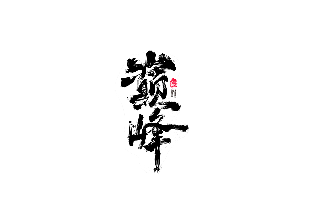 30P Chinese font design collection inspiration #.186