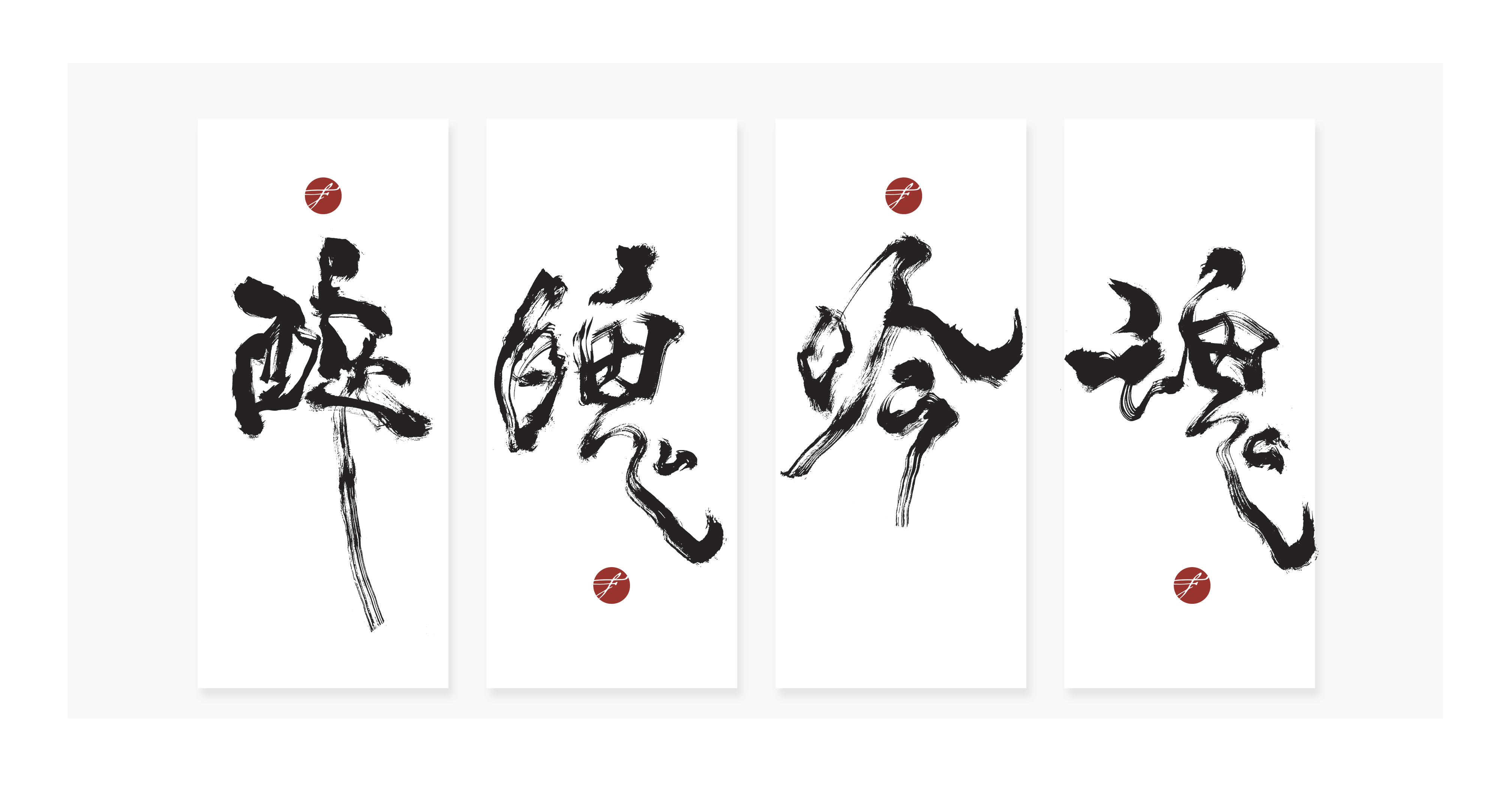 19P Chinese font design collection inspiration #.185