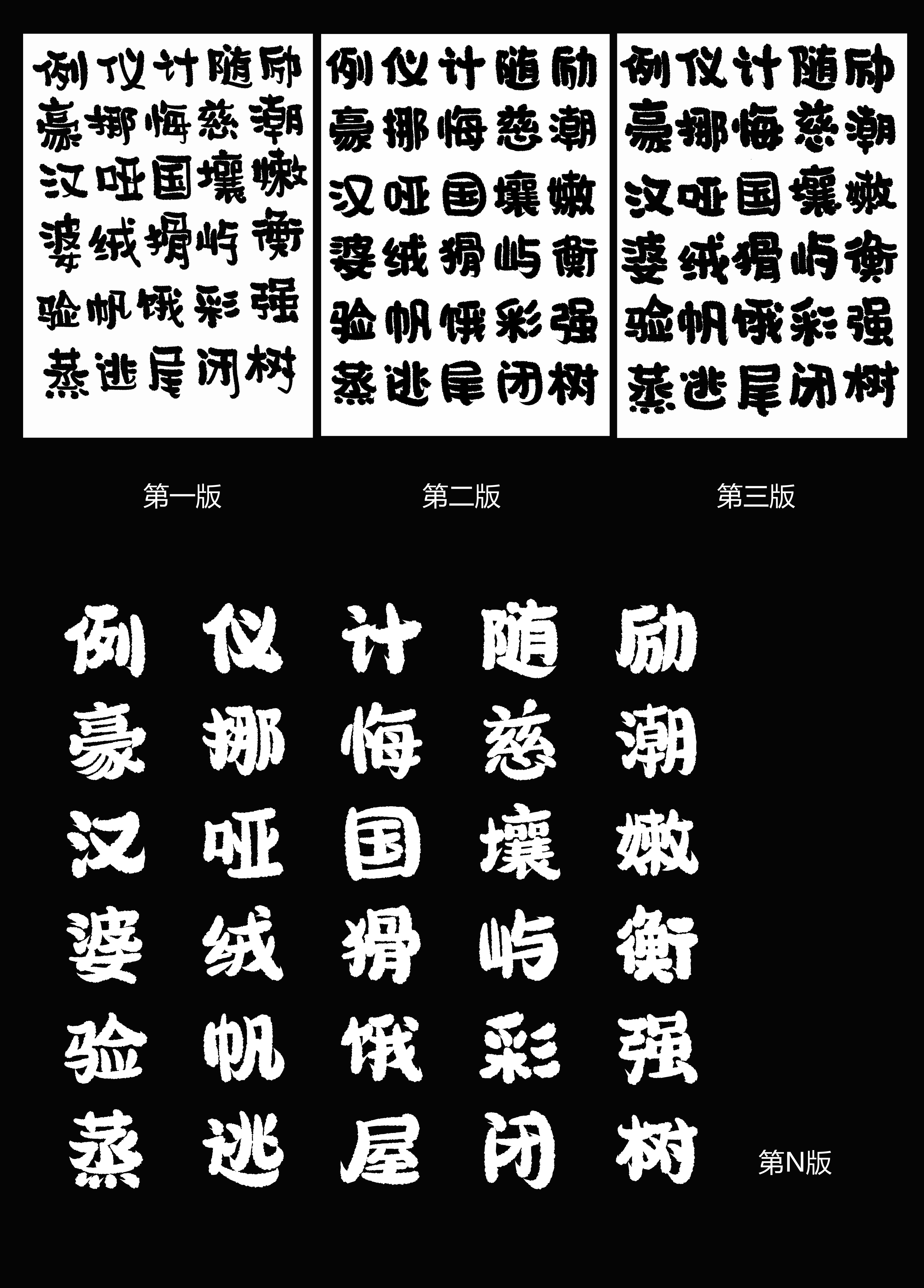 15P Chinese font design collection inspiration #.189