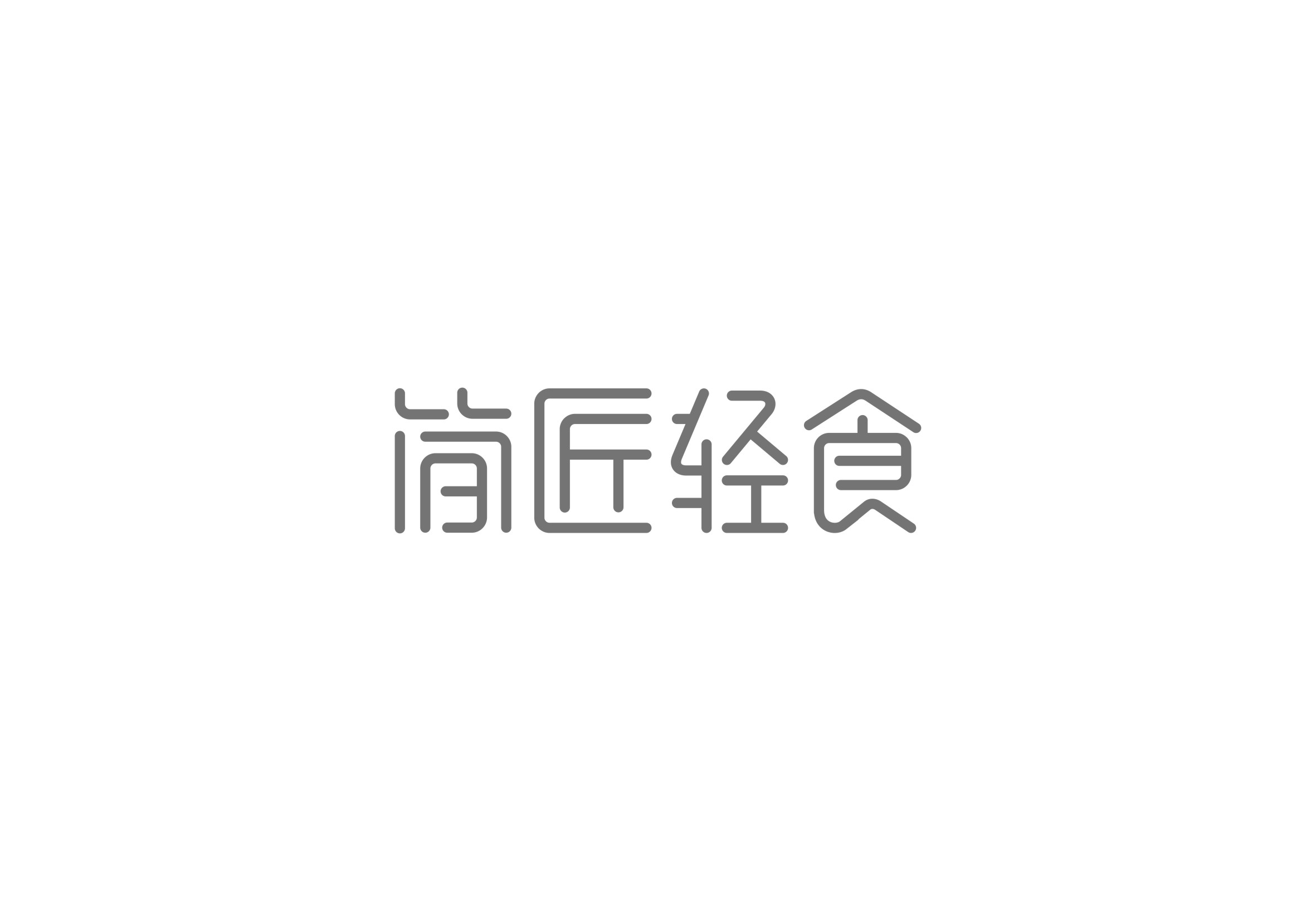 26P Chinese font design collection inspiration #.191