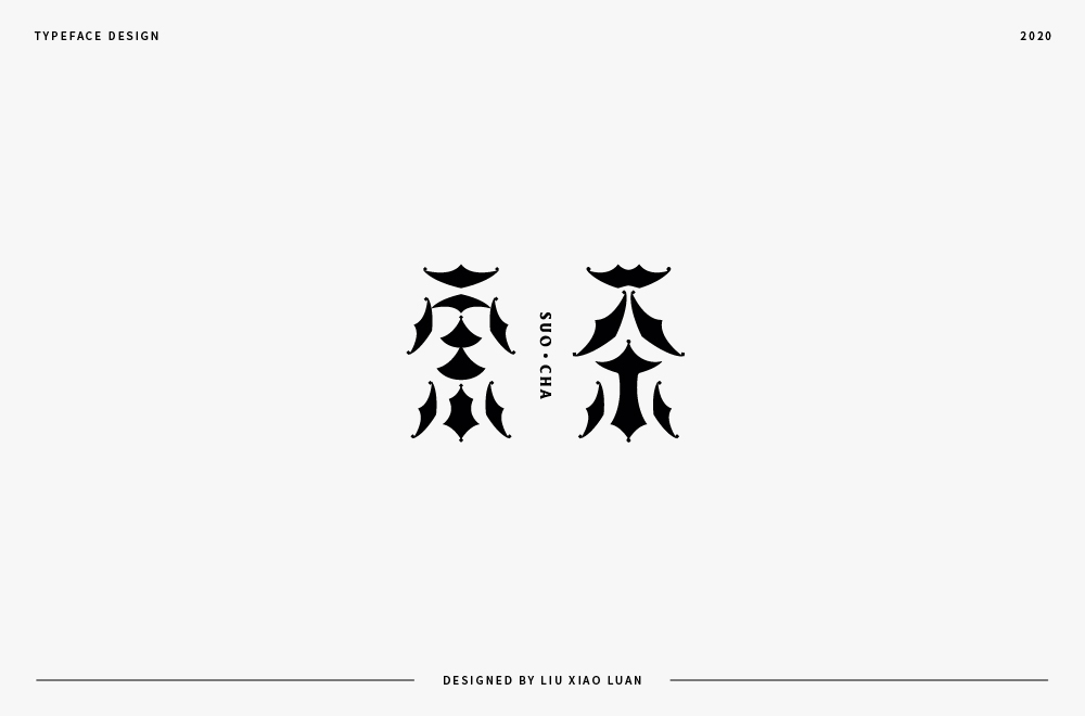 25P Chinese font design collection inspiration #.193