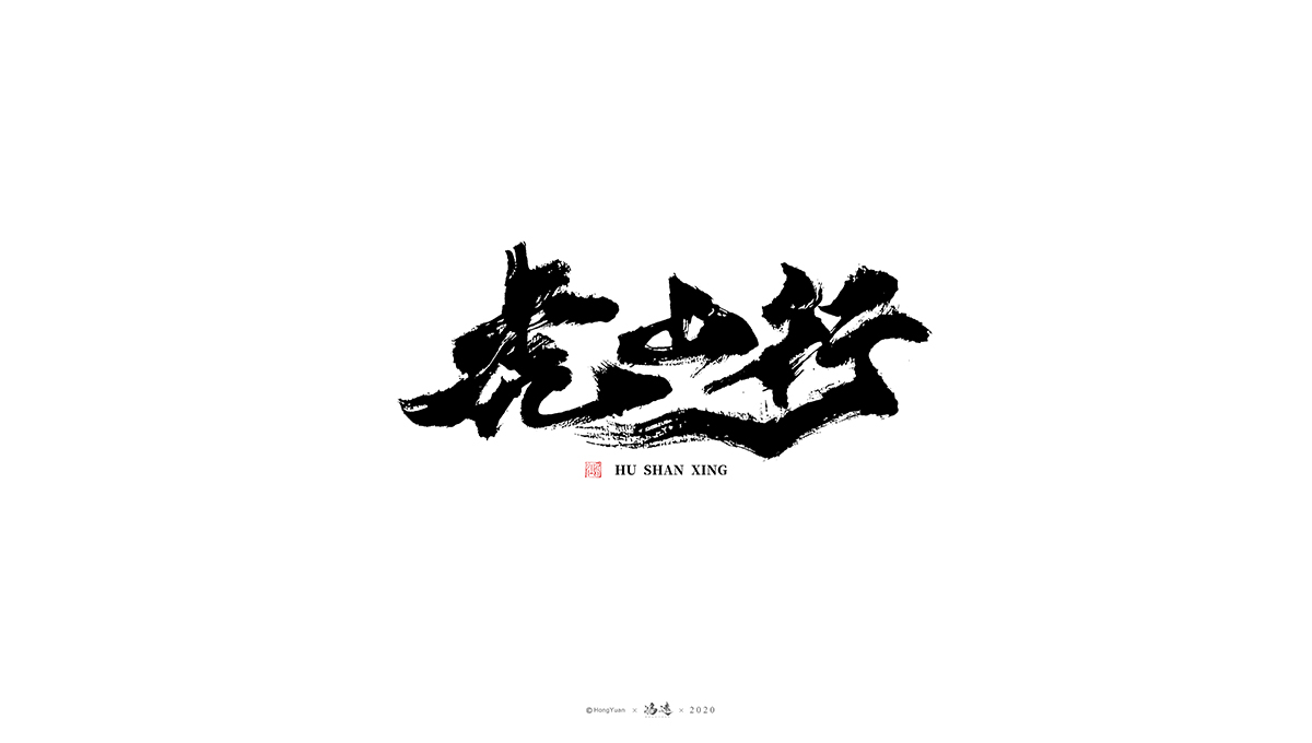 16P Chinese font design collection inspiration #.197