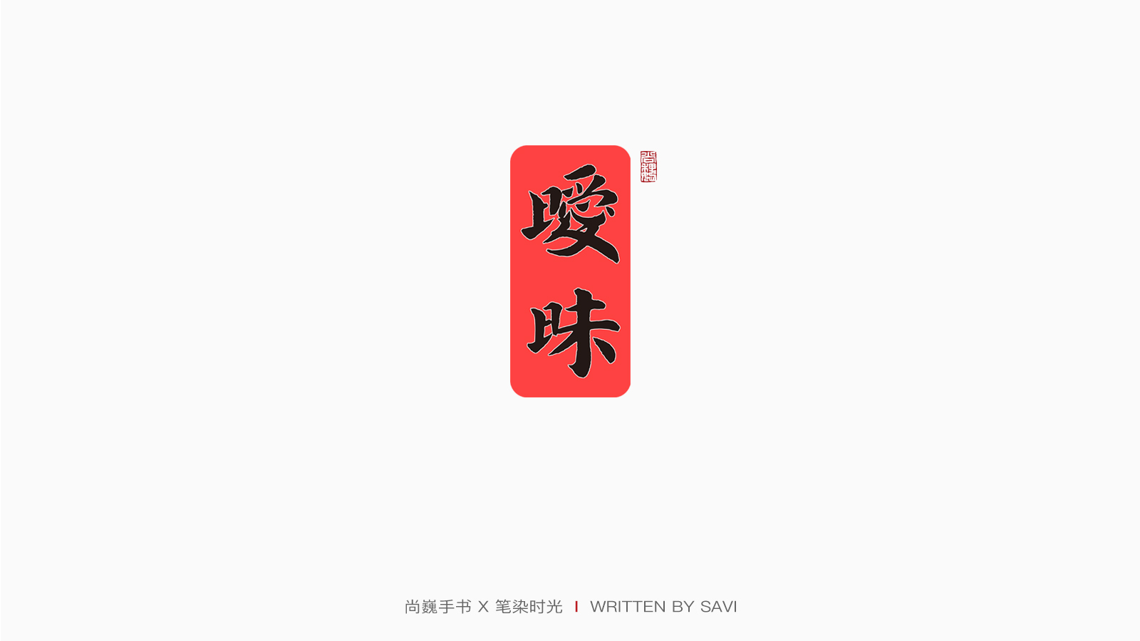 35P Chinese font design collection inspiration #.194