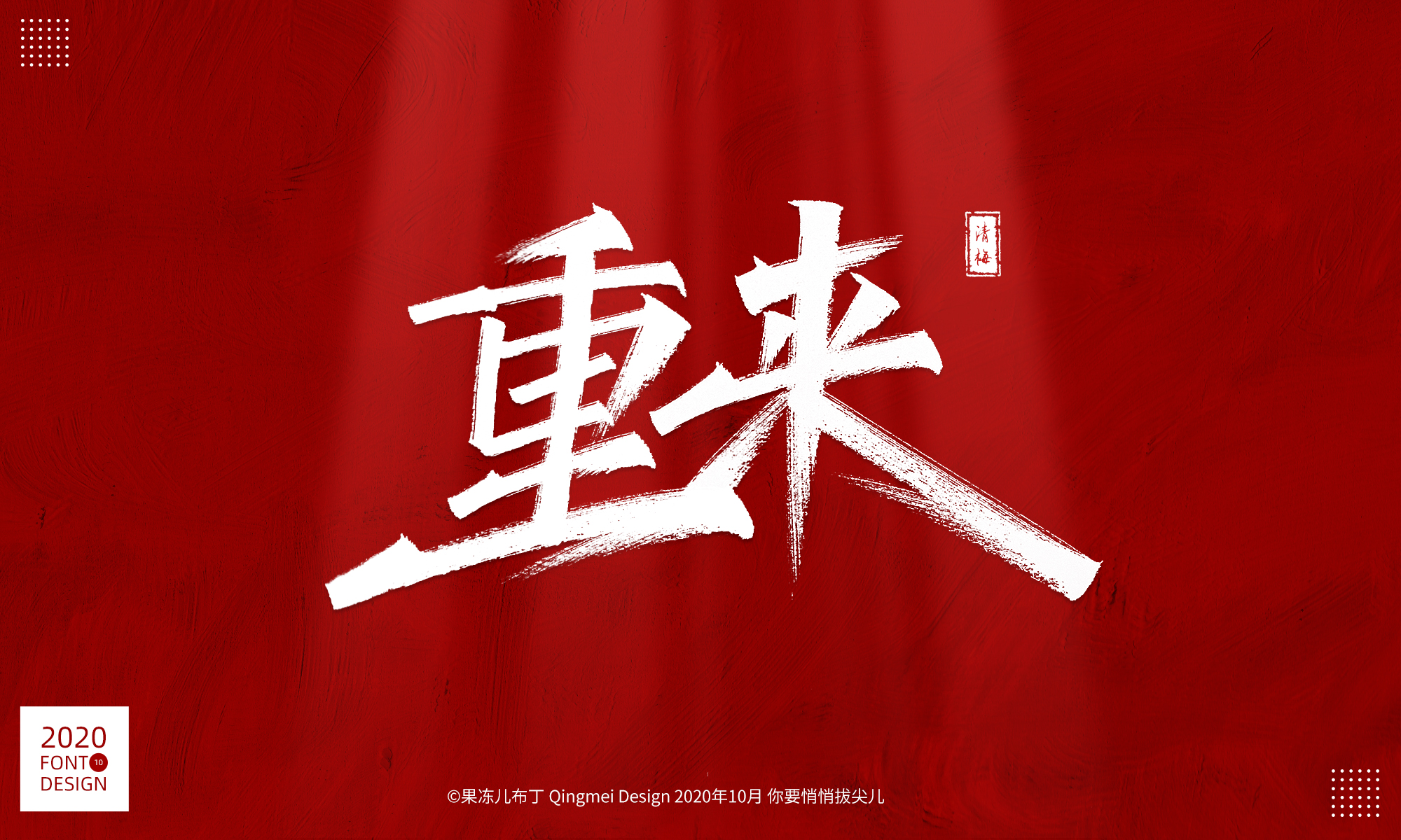 15P Chinese font design collection inspiration #.196