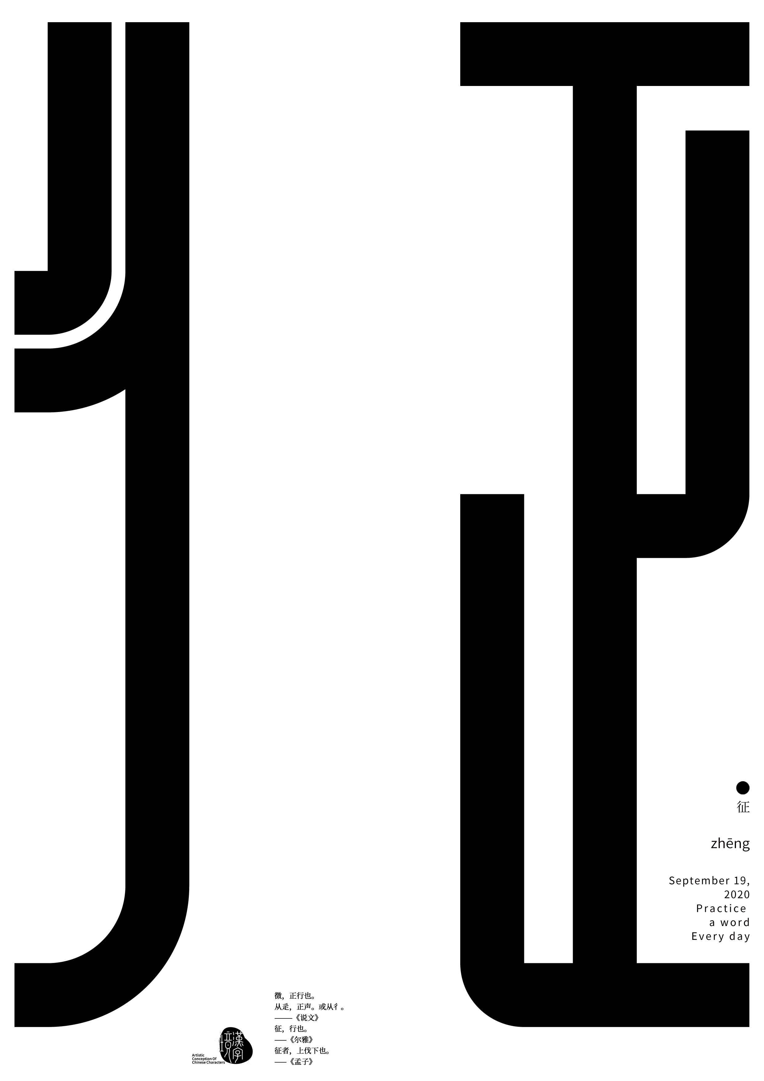 30P Chinese font design collection inspiration #.199
