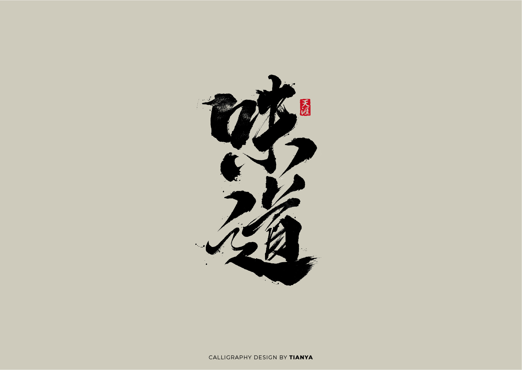 20P Chinese font design collection inspiration #.205