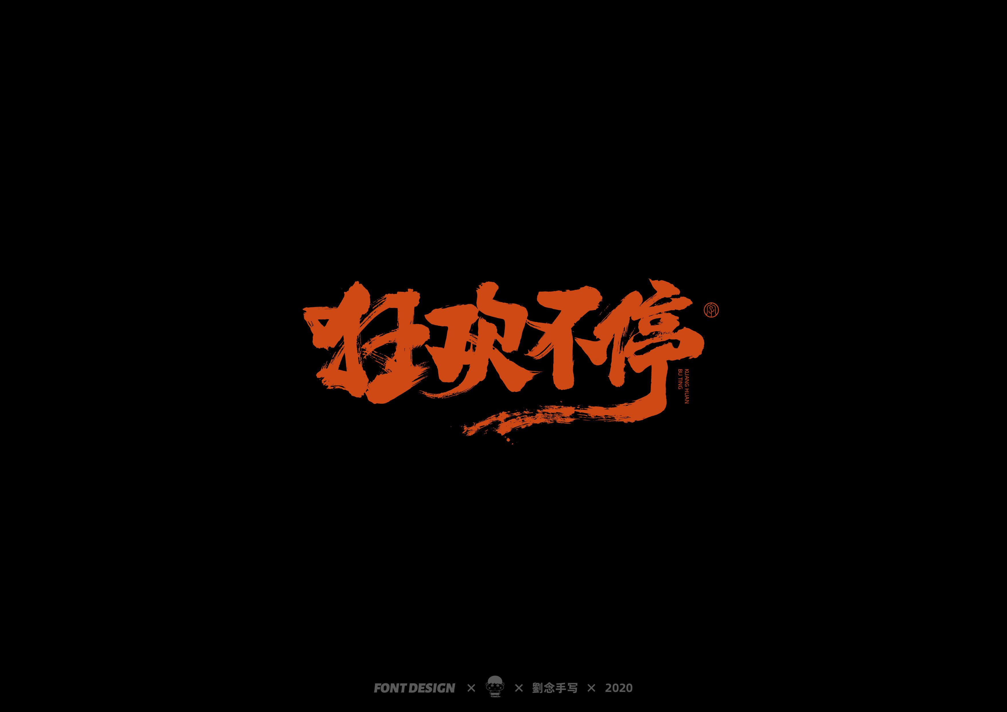 16P Chinese font design collection inspiration #.206