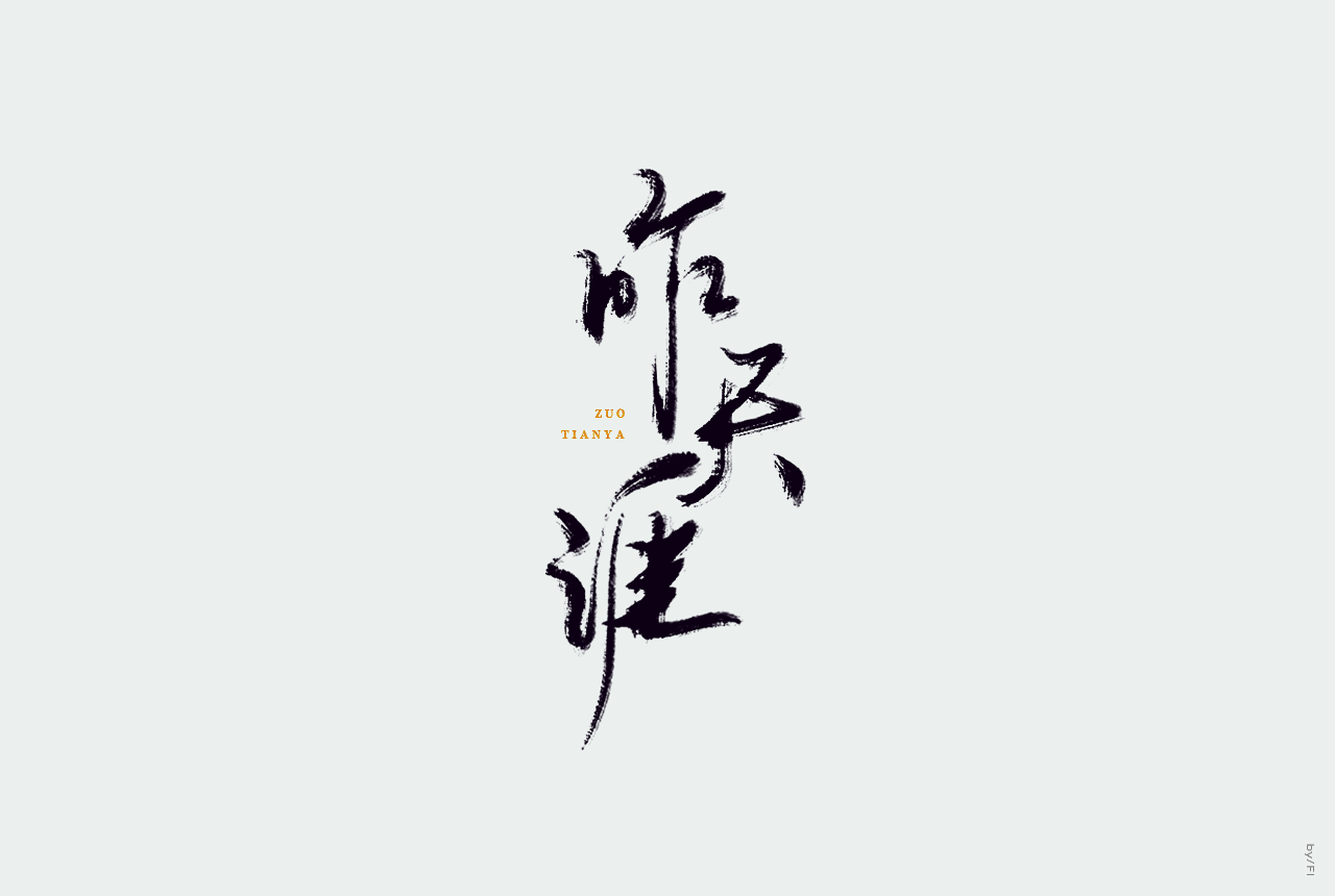 40P Chinese font design collection inspiration #.207