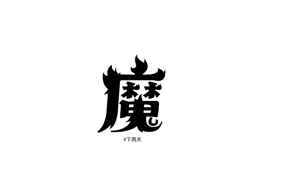 106P Chinese font design collection inspiration #.208