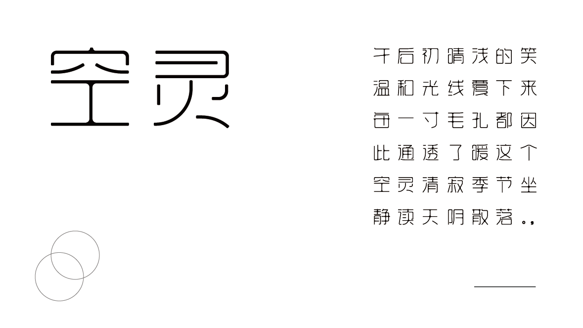 14P Chinese font design collection inspiration #.202