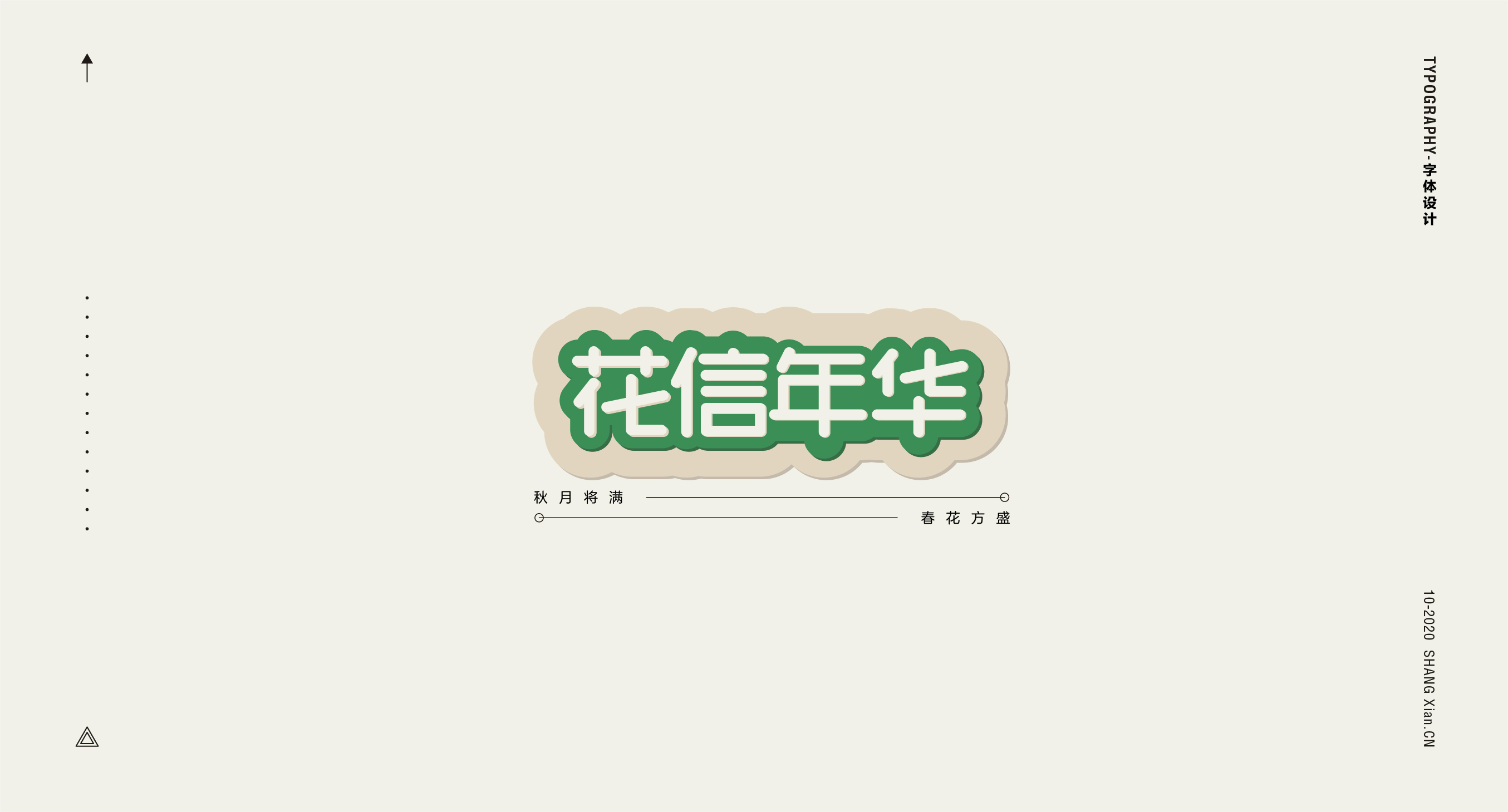 39P Chinese font design collection inspiration #.201