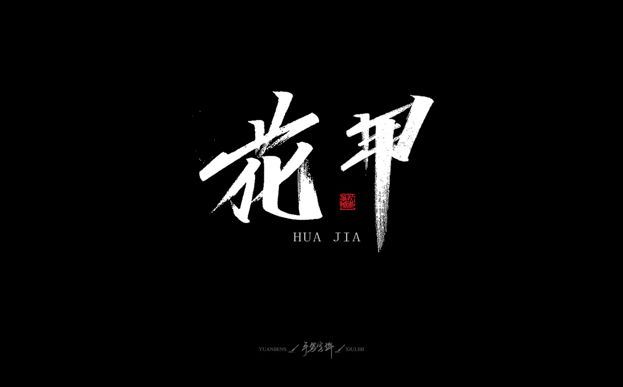 16P Chinese font design collection inspiration #.213