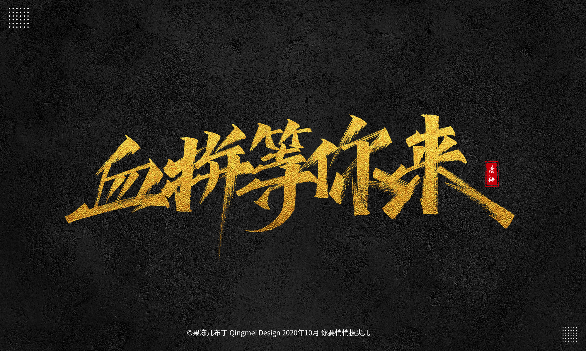 13P Chinese font design collection inspiration #.216