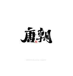 Permalink to 19P Chinese font design collection inspiration #.214
