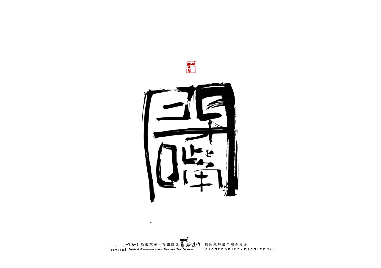 27P Chinese font design collection inspiration #.211