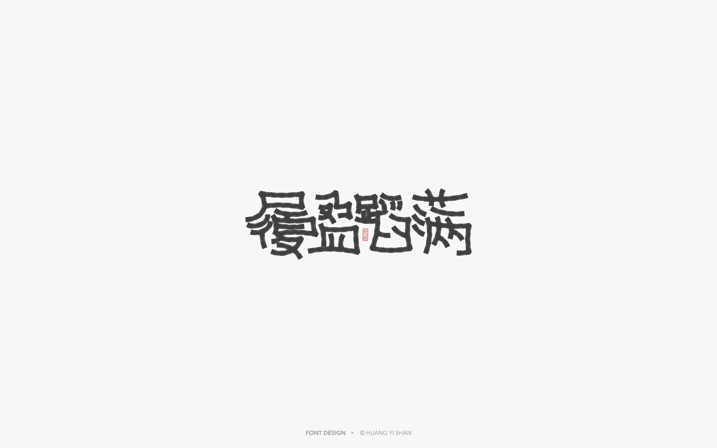 21P Chinese font design collection inspiration #.209
