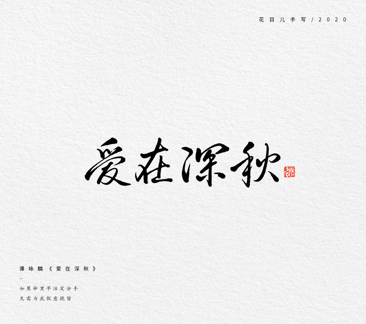 10P Chinese font design collection inspiration #.218