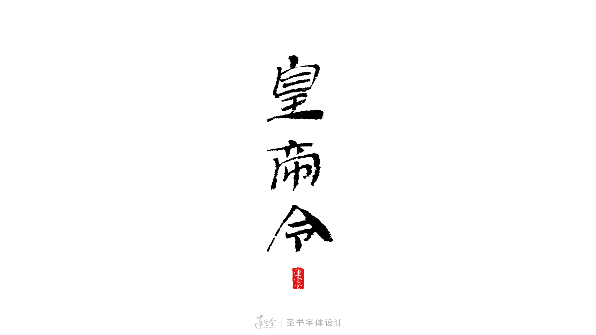 28P Chinese font design collection inspiration #.233