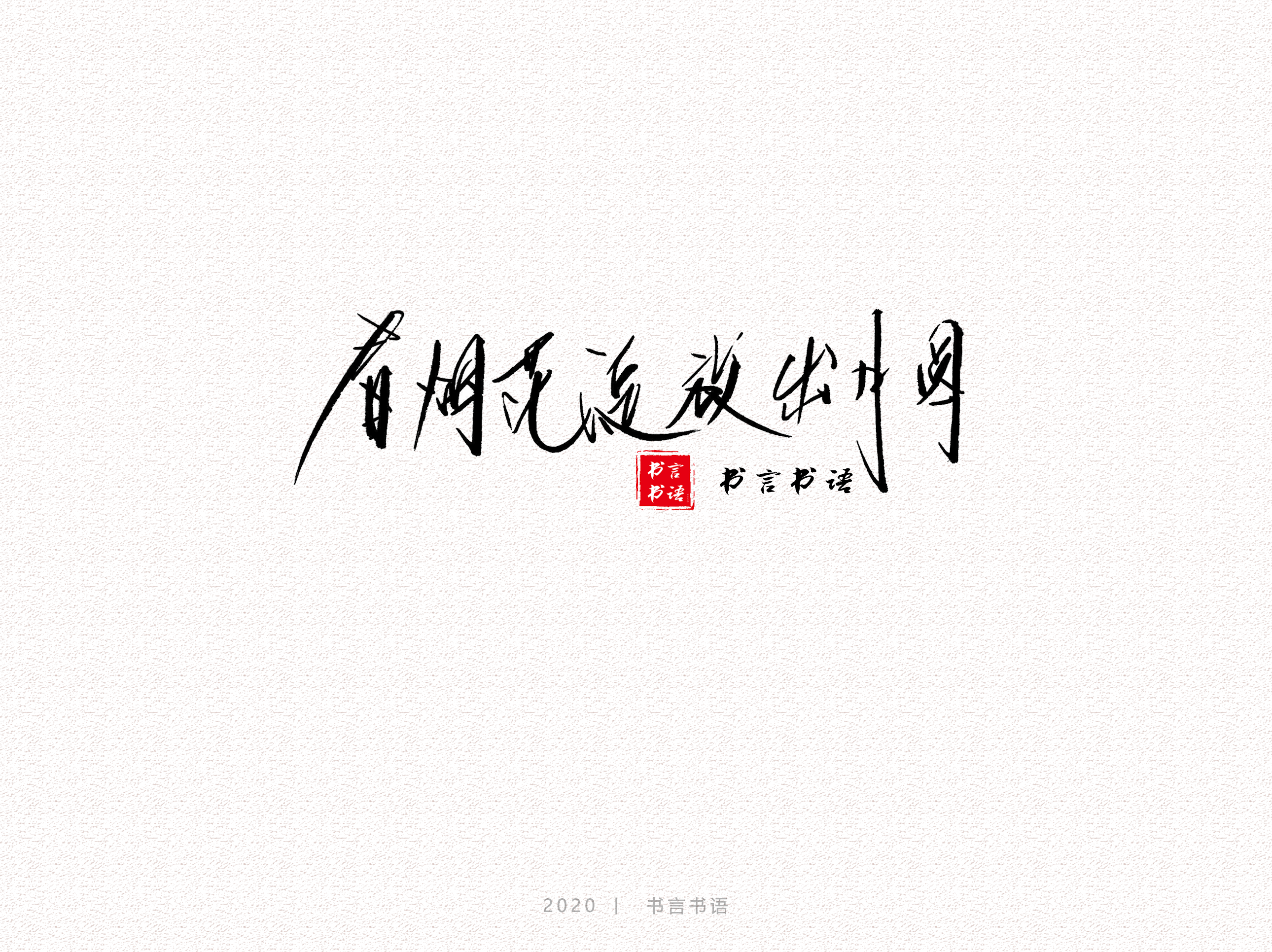 7P Chinese font design collection inspiration #.230