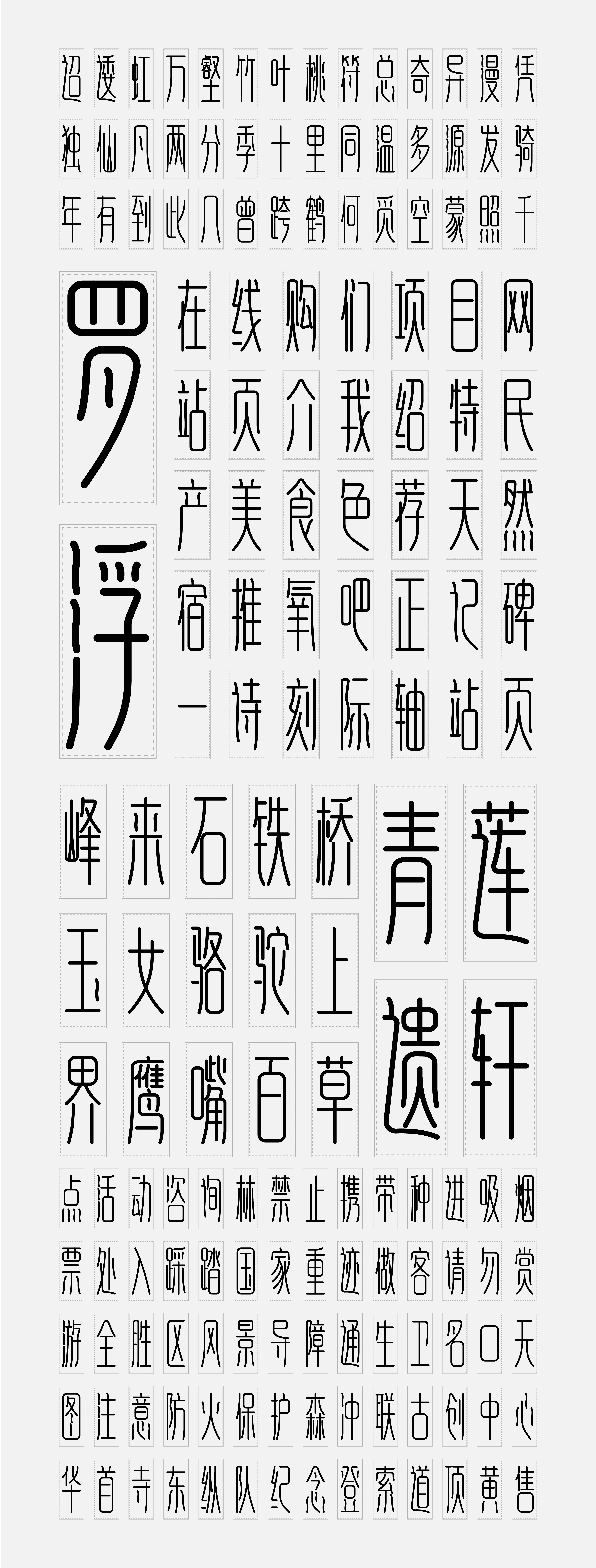 10P Chinese font design collection inspiration #.225