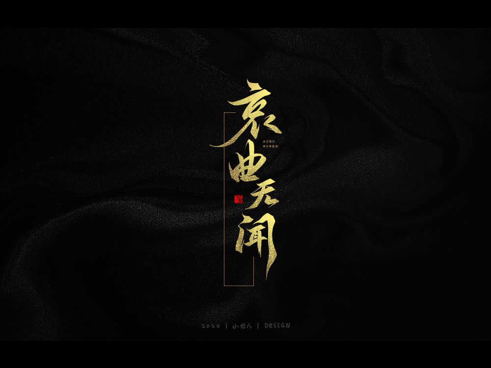 17P Chinese font design collection inspiration #.223