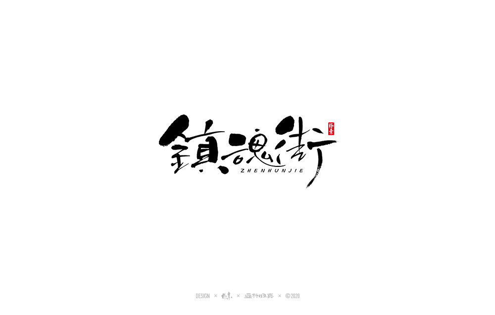 20P Chinese font design collection inspiration #.222