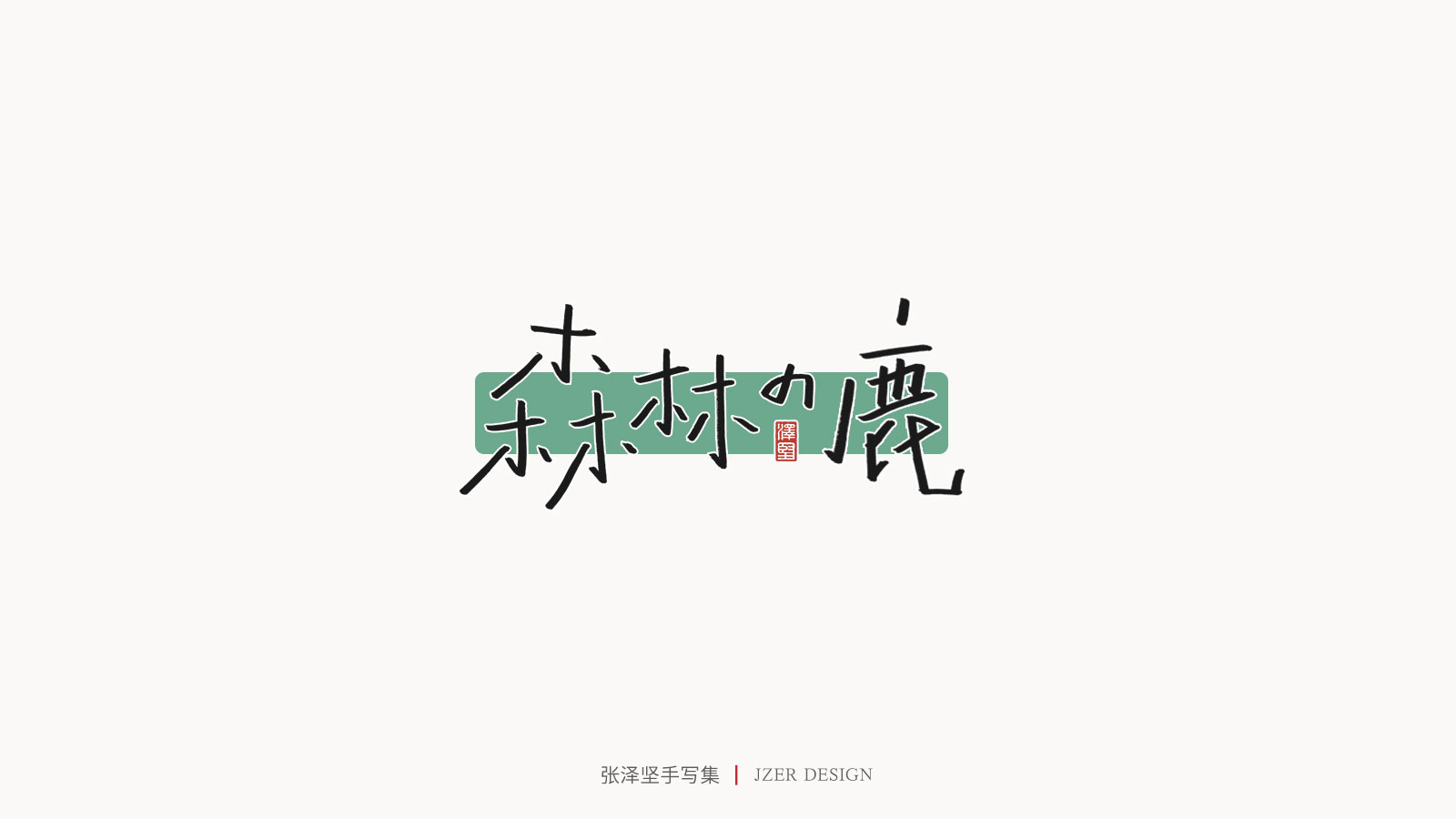 25P Chinese font design collection inspiration #.234