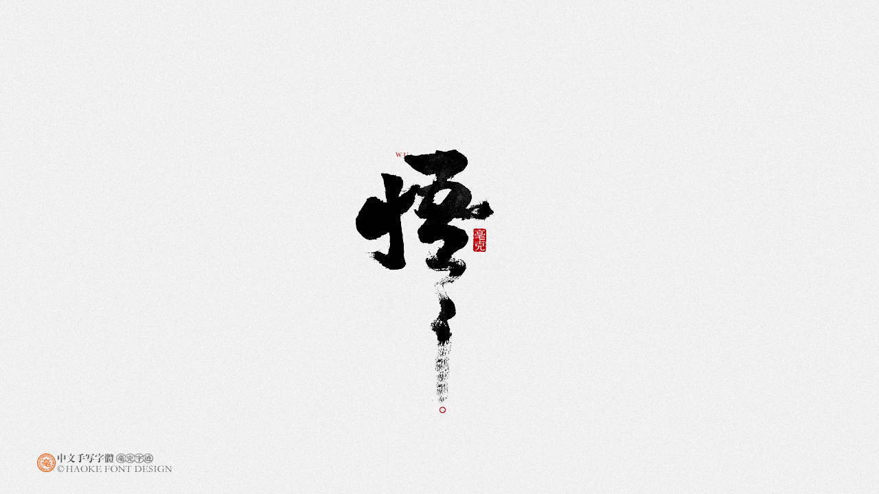18P Chinese font design collection inspiration #.235