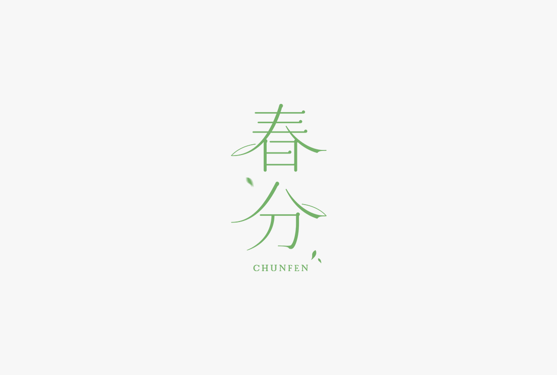 22P Chinese font design collection inspiration #.245