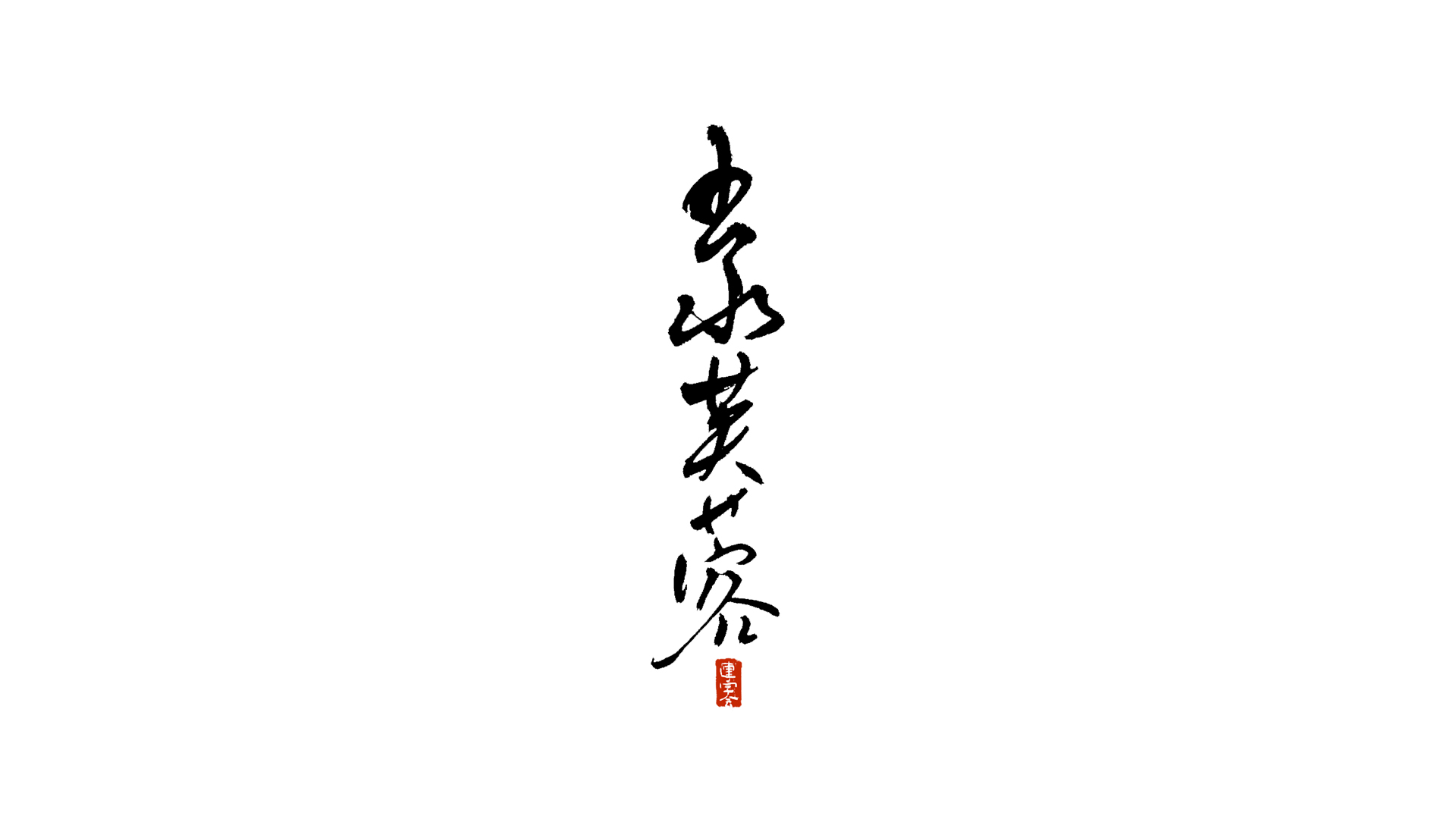 31P Chinese font design collection inspiration #.246