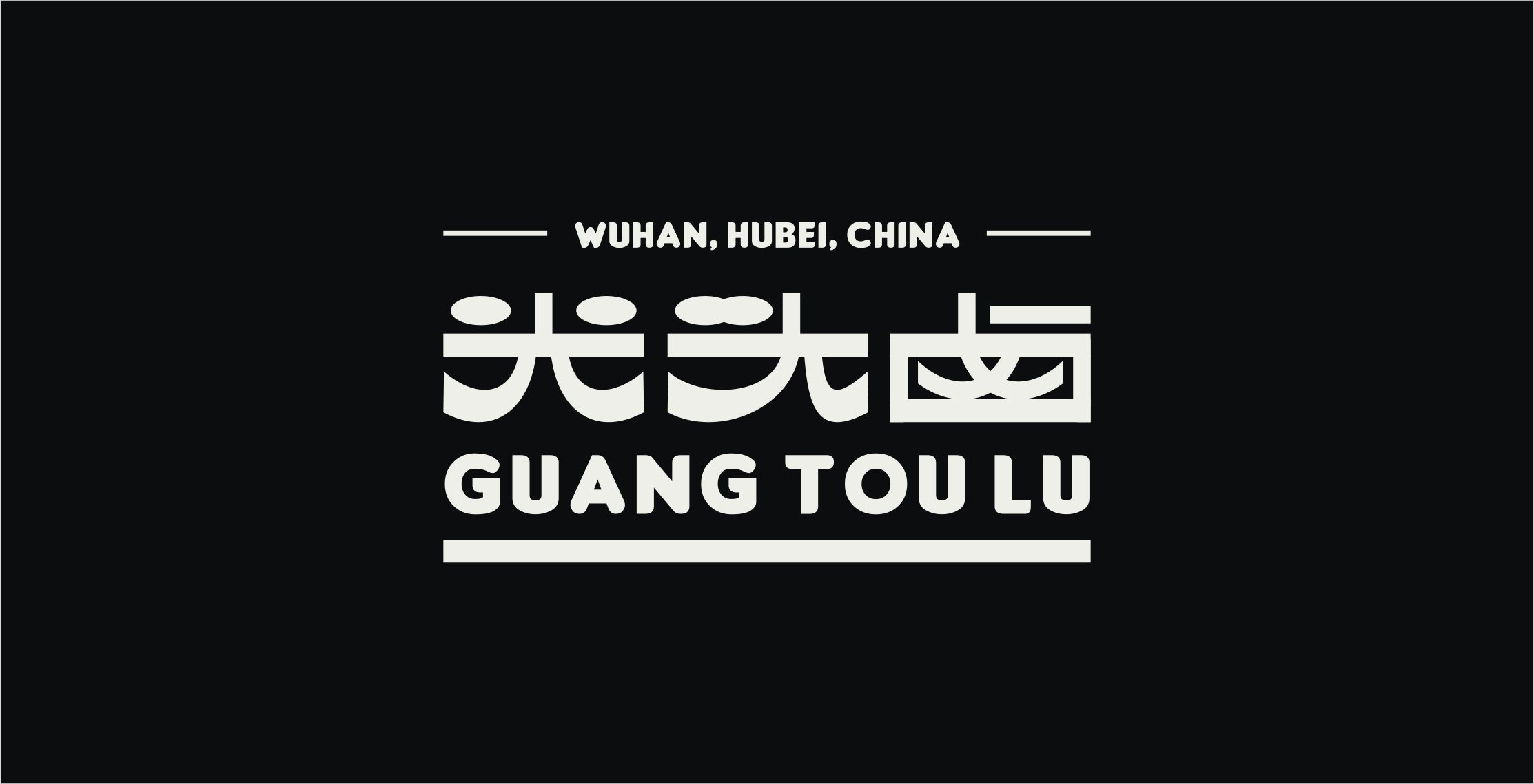 10P Chinese font design collection inspiration #.247