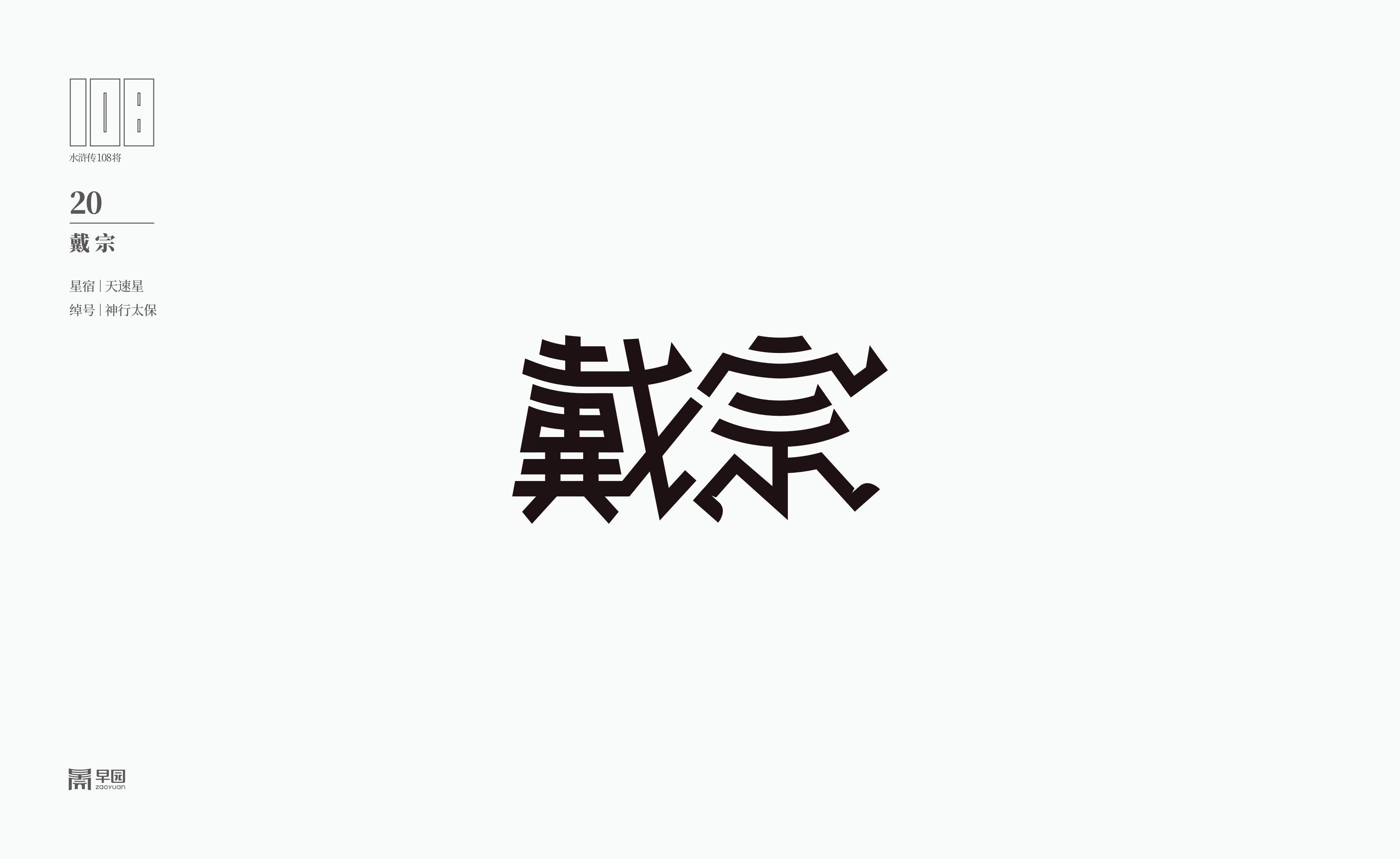 37P Chinese font design collection inspiration #.238
