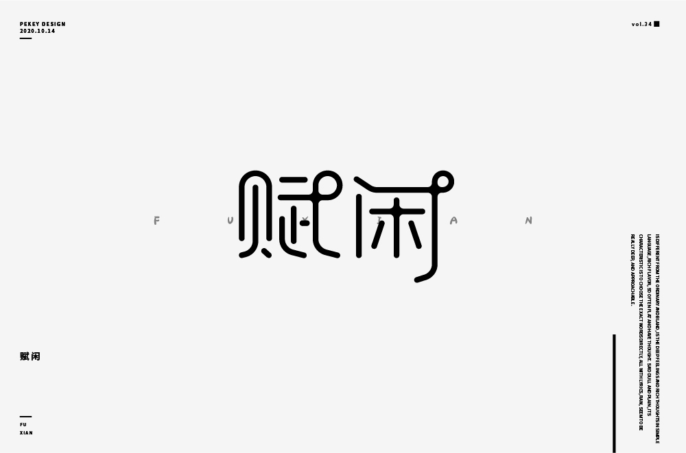 59P Chinese font design collection inspiration #.241