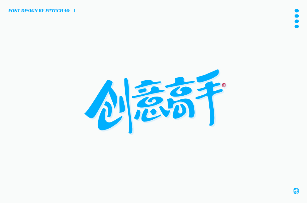 24P Chinese font design collection inspiration #.252