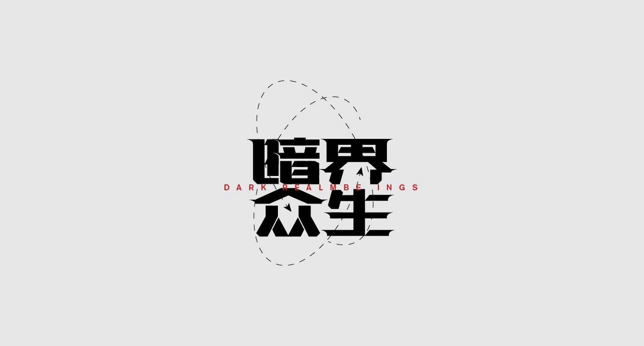24P Chinese font design collection inspiration #.253