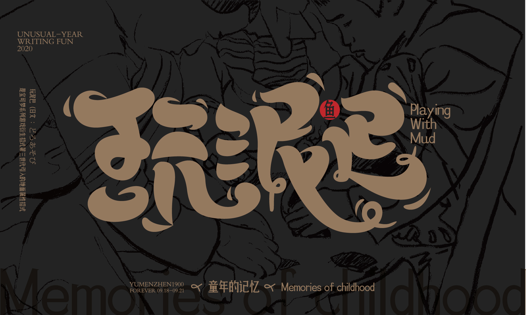 19P Chinese font design collection inspiration #.250