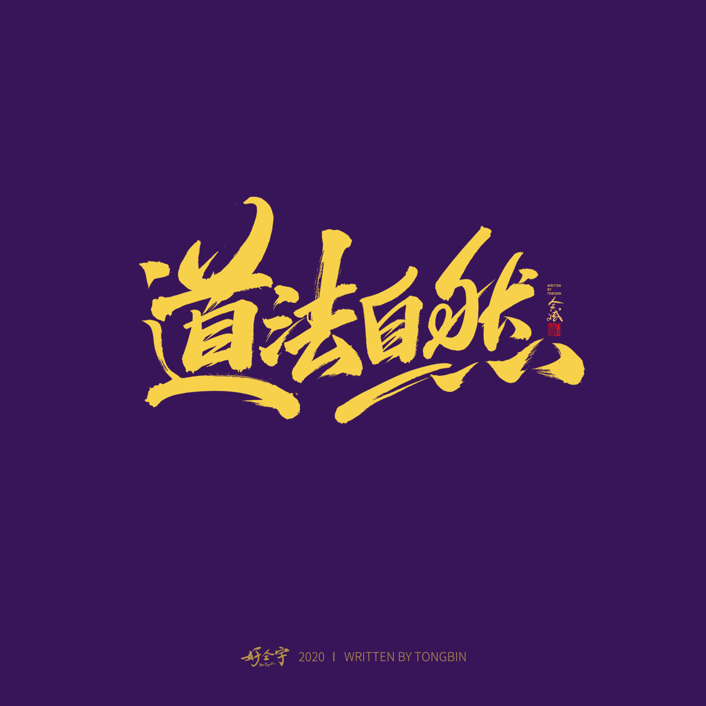 9P Chinese font design collection inspiration #.251