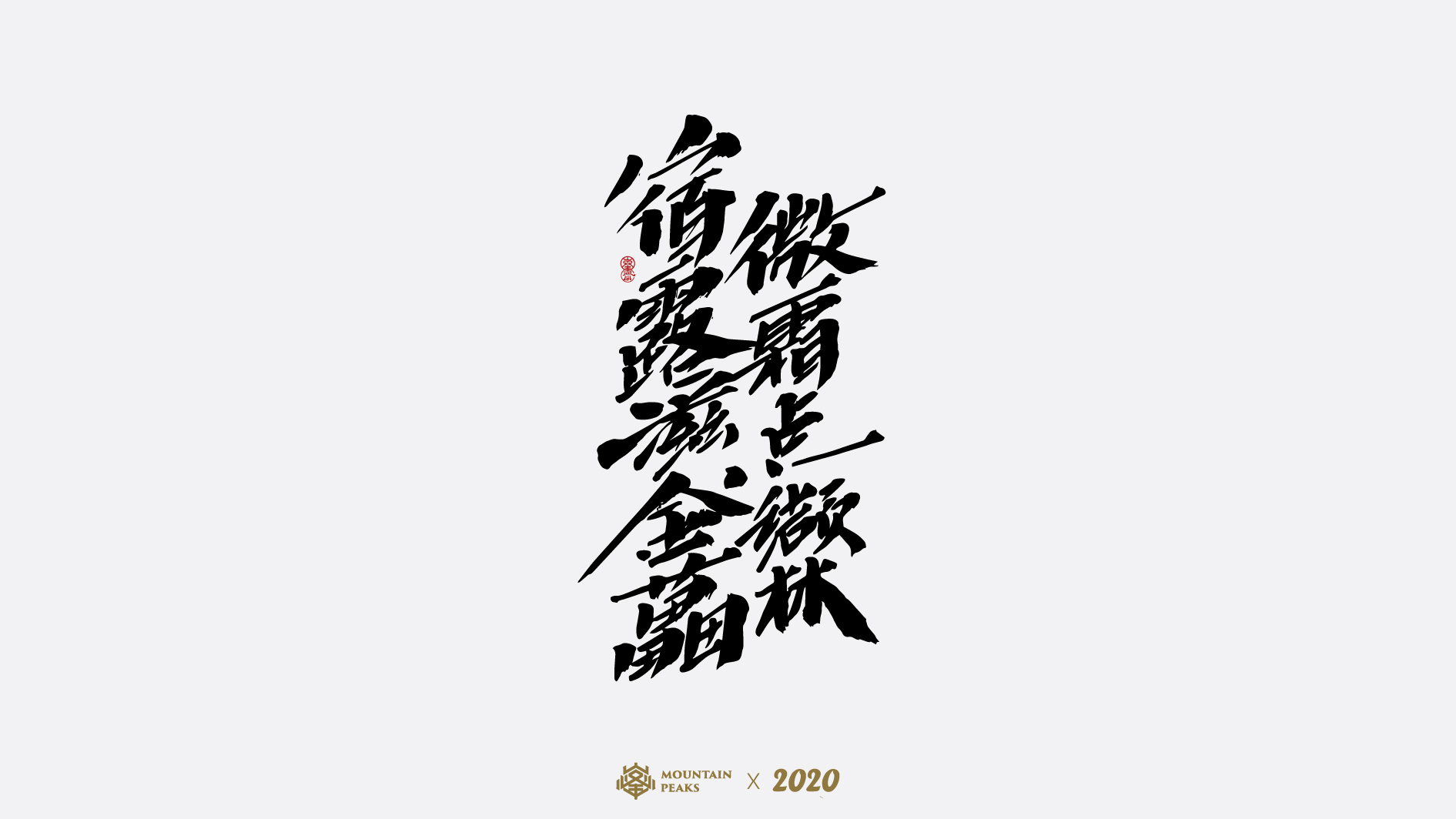 15P Chinese font design collection inspiration #.249