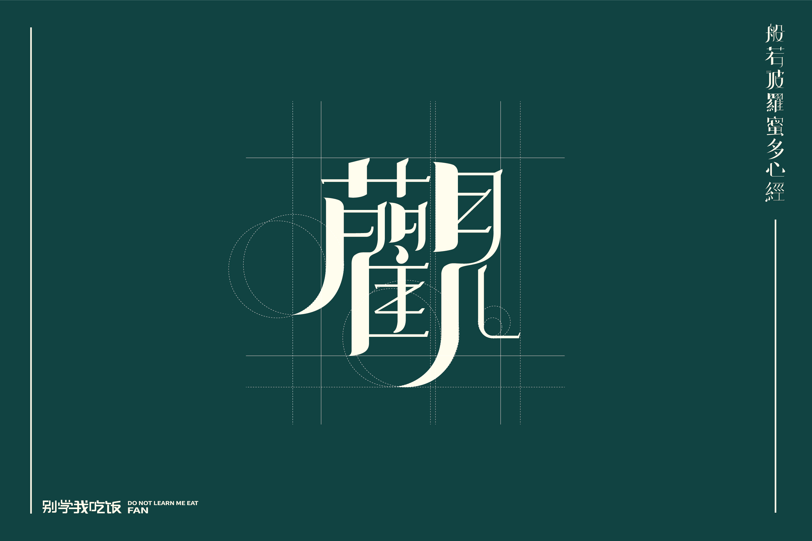 10P Chinese font design collection inspiration #.258