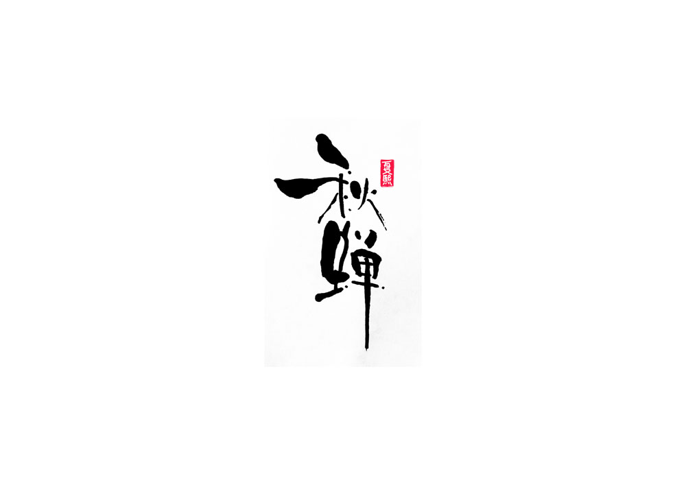 26P Chinese font design collection inspiration #.255