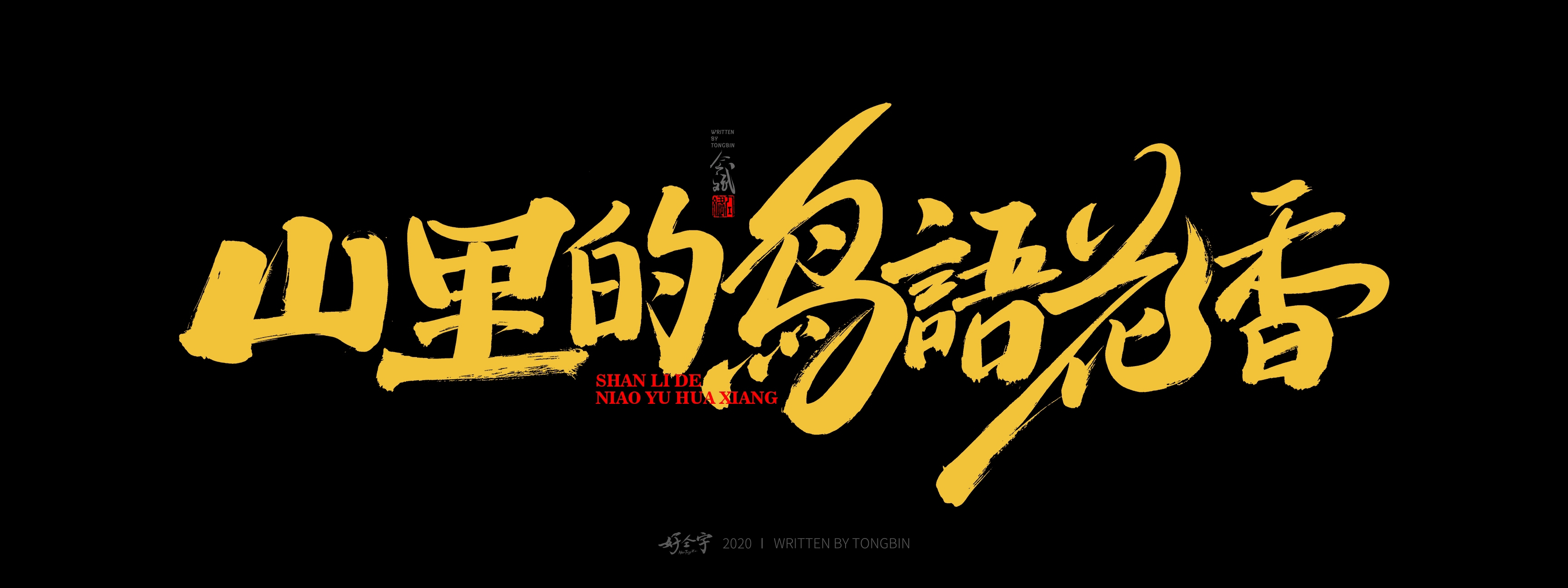 7P Chinese font design collection inspiration #.259