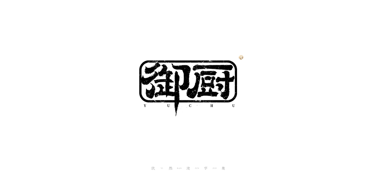 27P Chinese font design collection inspiration #.257