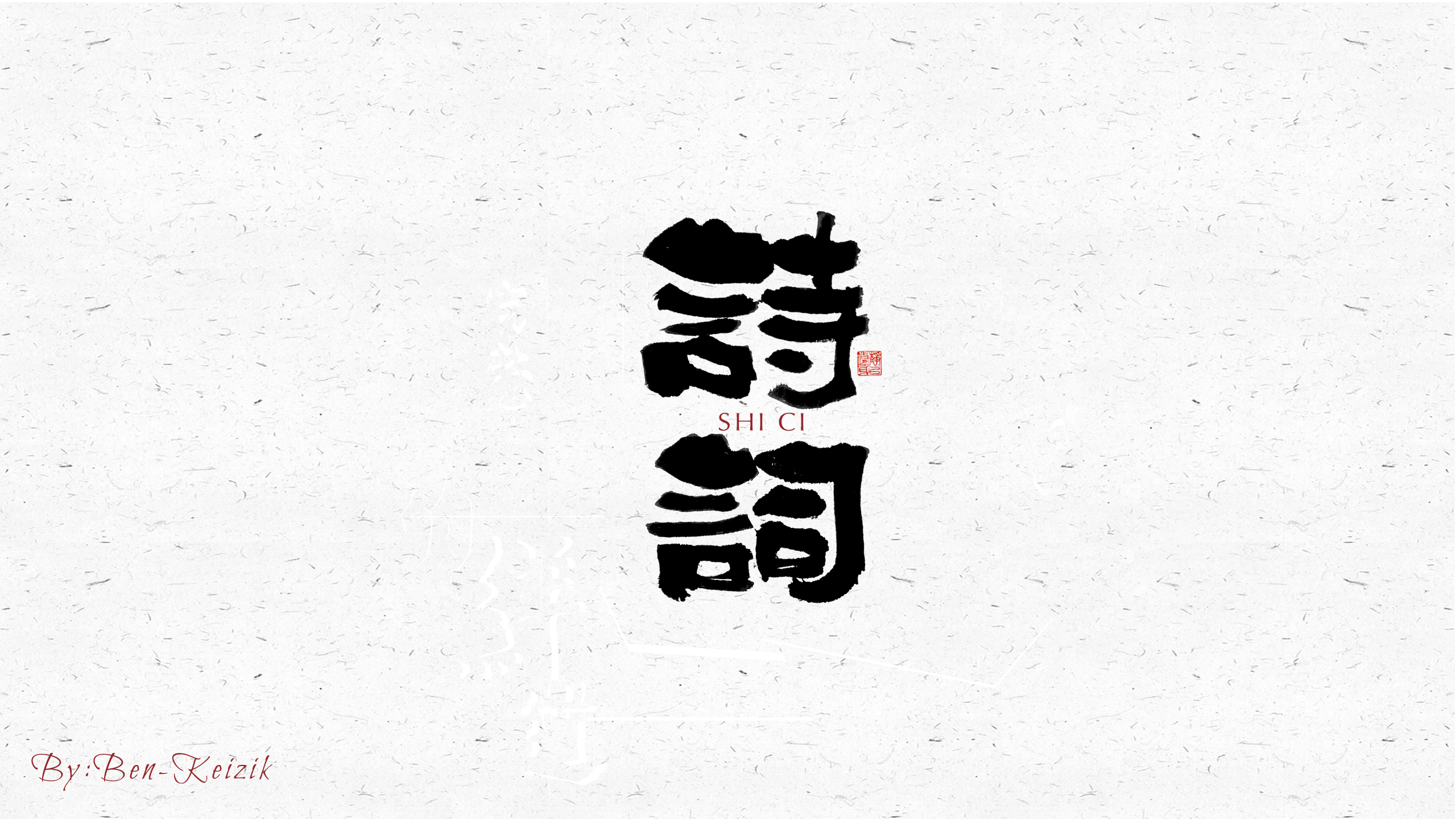 25P Chinese font design collection inspiration #.267