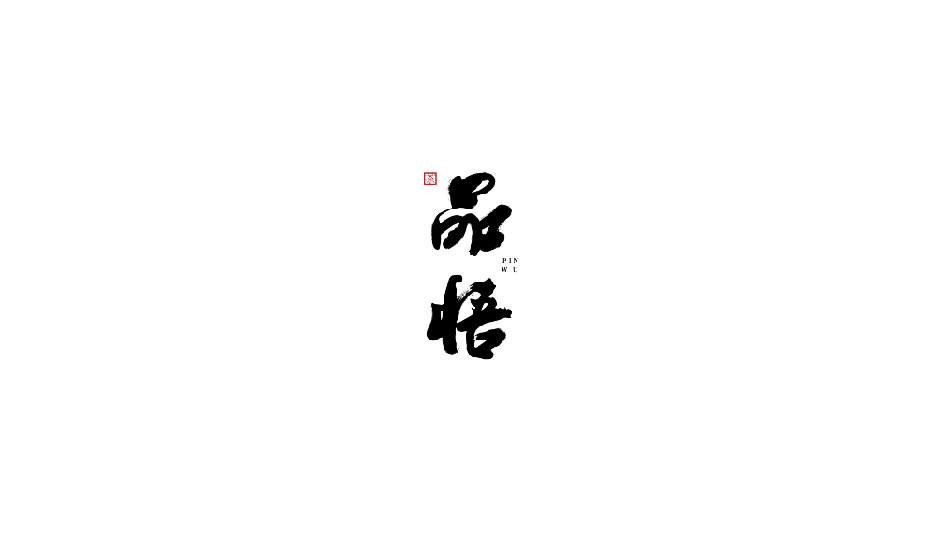 28P Chinese font design collection inspiration #.266