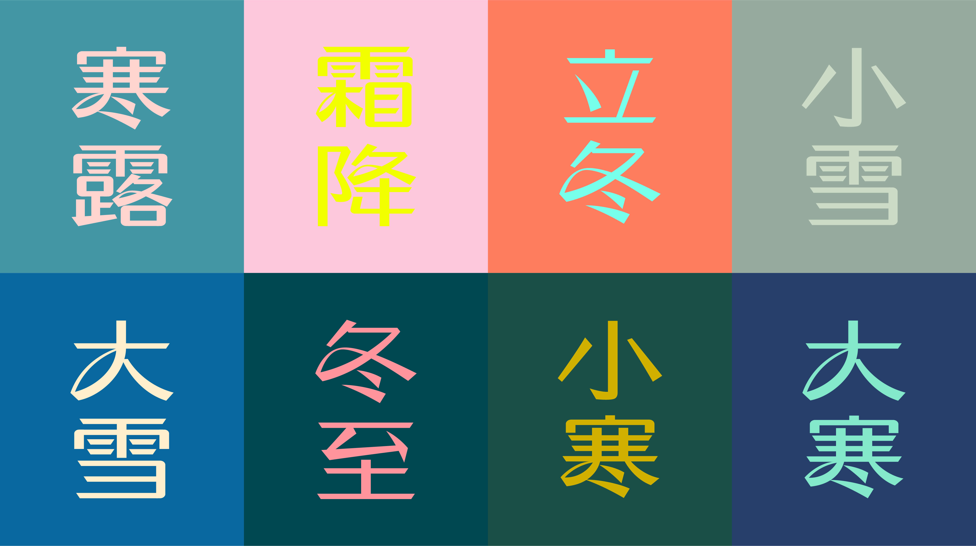 29P Chinese font design collection inspiration #.268