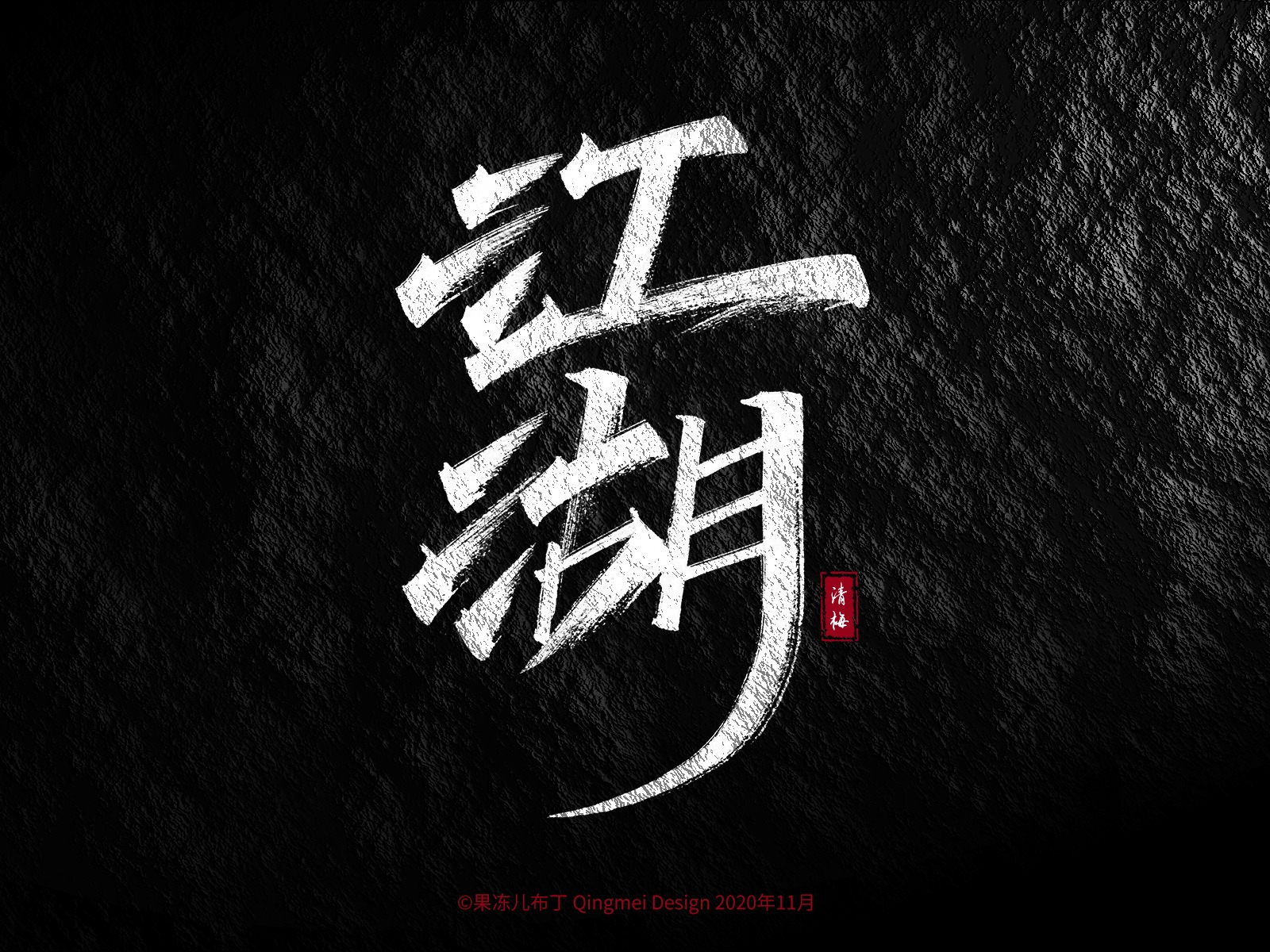 11P Chinese font design collection inspiration #.269