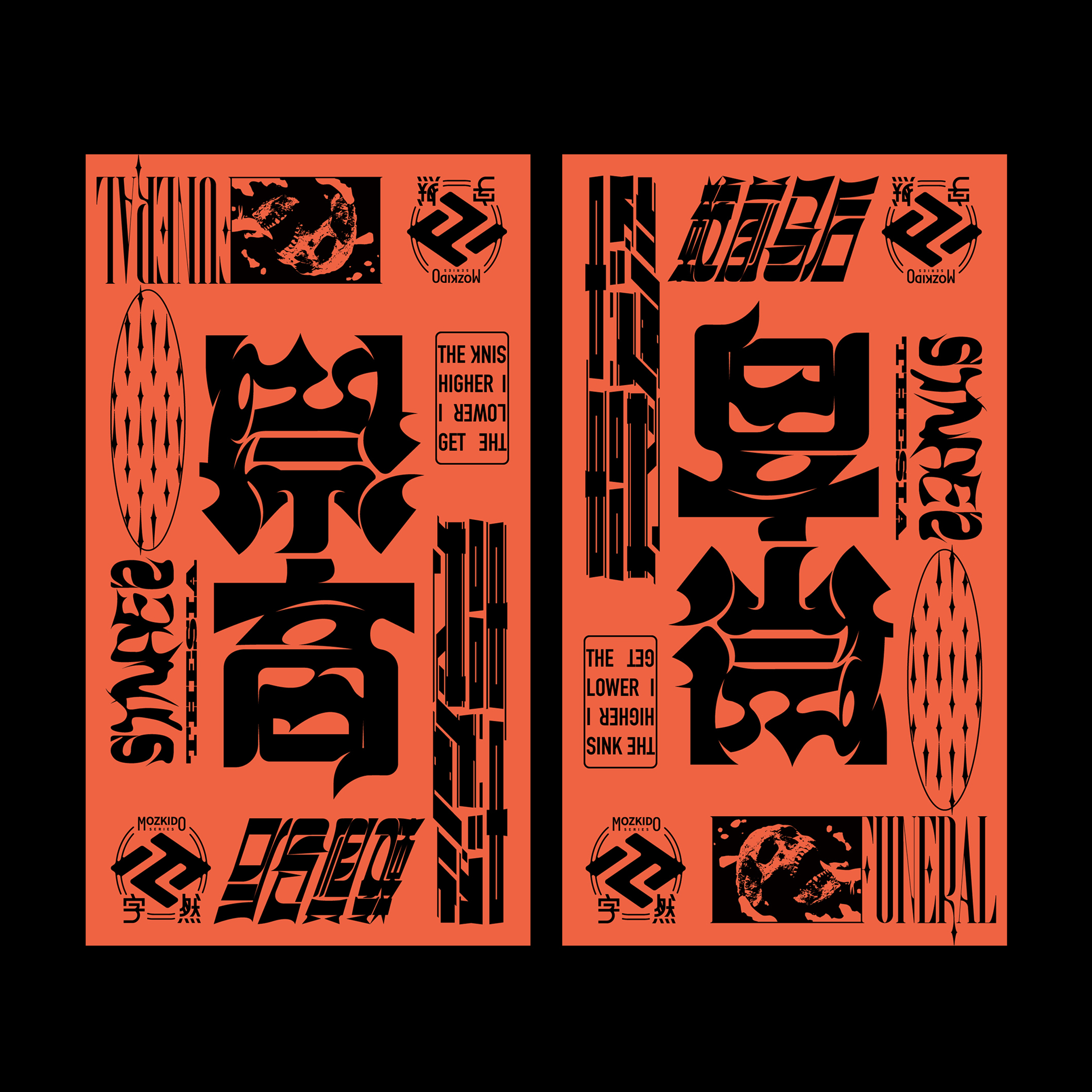 8P Chinese font design collection inspiration #.263