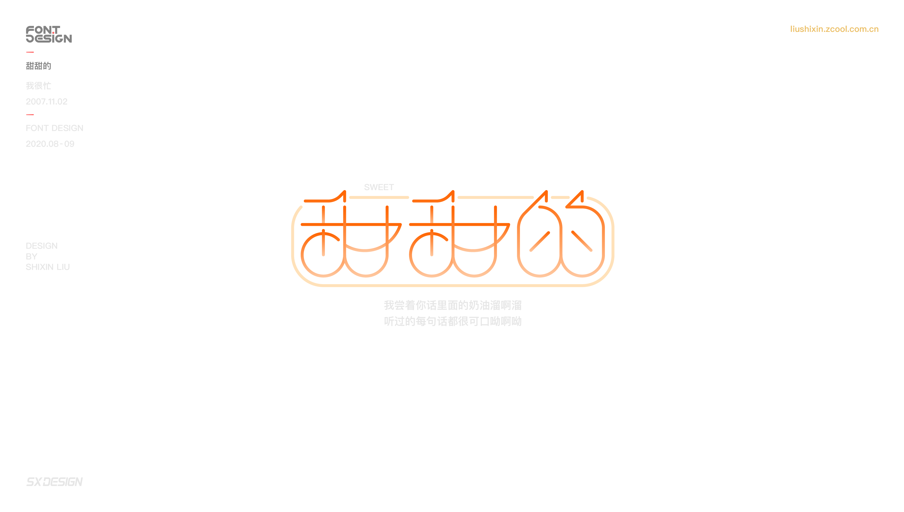 32P Chinese font design collection inspiration #.260