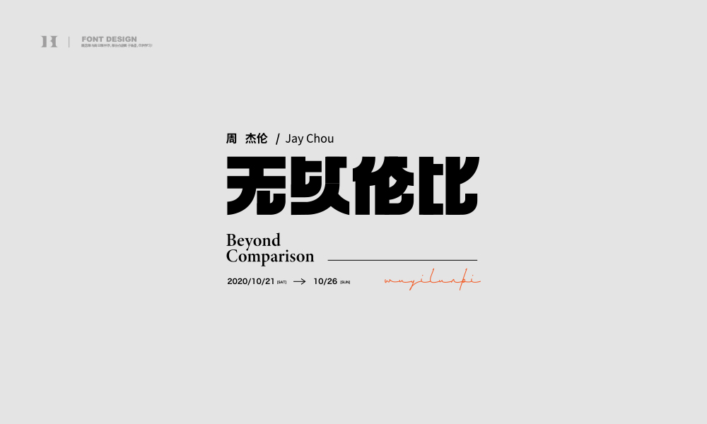 42P Chinese font design collection inspiration #.261